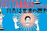 HeiTanaka Presents