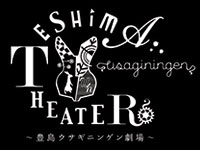 Teshima Usaginingen Theater